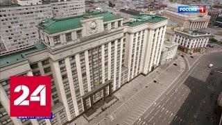 Госдума переезжает в Дом союзов - Россия 24