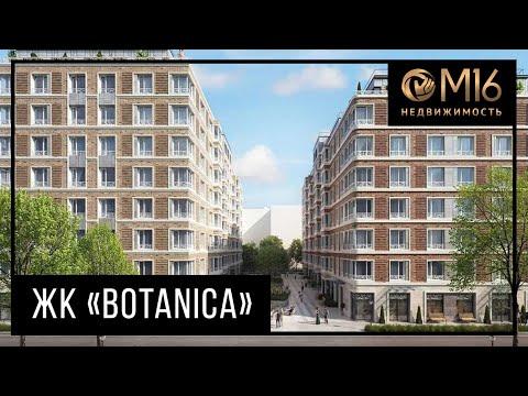 ЖК «Ботаника» в Петроградском районе