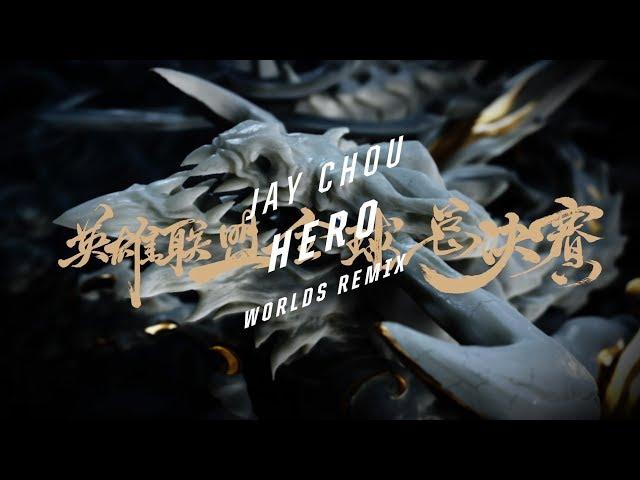 周杰倫 - 英雄(2017英雄聯盟世界大賽 混音版)Jay Chou - Hero (Worlds Remix)   Worlds 2017 - League of Legends