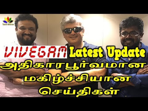 Vivegam Latest Update | Vivegam Ajith | Vivegam Songs | Vivegam Trailer | Vivegam Release