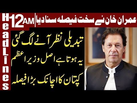 PM Imran Khan chairs High Level Meeting | Headlines 12 AM | 28 November 2018 | Express News