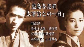 豊島与志雄「太宰治との一日」(ラジオドラマ)
