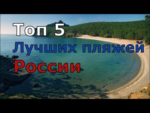 TOП 5 лучших пляжей России (Папа Может)