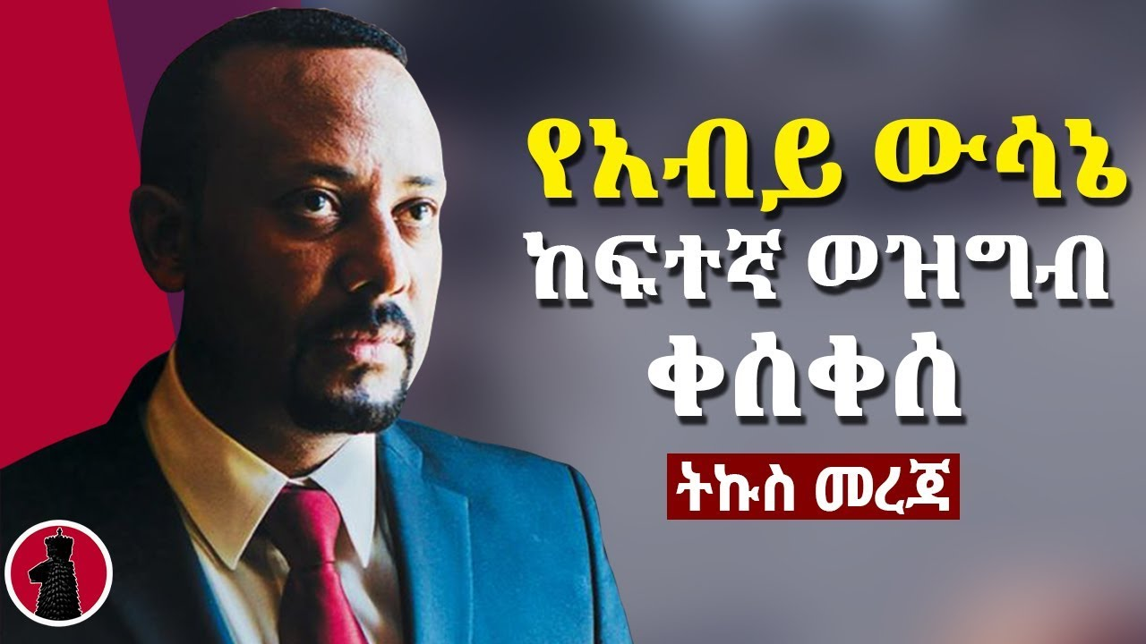 Discussion On Dr. Abiy's unexpected decision on Nobel ceremony