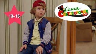 ДЕТСКИЙ СЕРИАЛ! Семья Светофоровых 1 сезон (13-16 серии) | Видео для детей