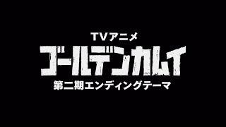 【eastern youth】「時計台の鐘」SPOT  TVアニメ『ゴールデンカムイ』第二期エンディングテーマ