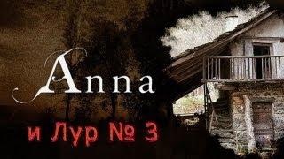 aNNA и Лур - Страшные ритуалы № 3