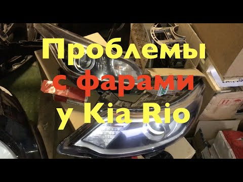 Проблемы с фарами у Kia Rio и Hyundai Solaris