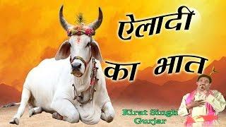 ऐलादी का भात || Eladi Ka Bhaat || Kirat Singh Gurjar |  Guru Ji  AADHAR CHAITANY SURJAN CHAITANY