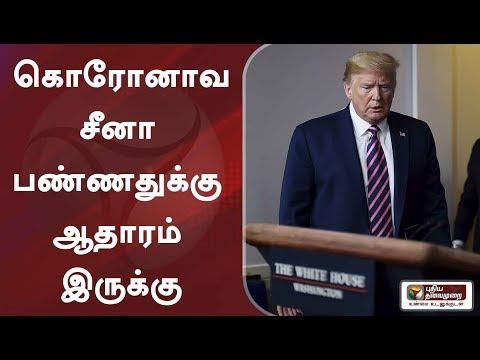 கொரோனாவ-சீனா-பண்ணதுக்கு-ஆதாரம்-இருக்கு:-ட்ரம்ப்- -donald-trump