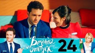 Вечный отпуск | Сезон 1 | Серия 24