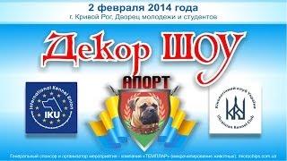 """Презентация Выставки собак """"Декор ШОУ - 2014"""" (Кривой Рог, 02.02.14)"""