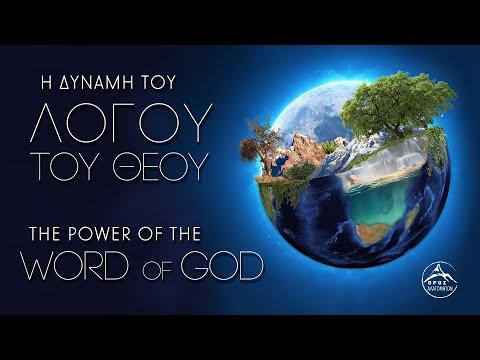 Η Δύναμη του Λόγου του Θεού! The Power of the Word of God! #shorts