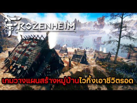 Frozenheim เกมวางแผนสร้างหมู่บ้านไวกิ้งเอาชีวิตรอด