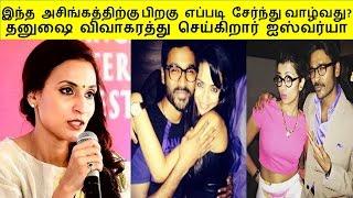 சுசிலீக்ஸ் விவகாரம் தனுஷை விவாவகரத்து செய்கிறார் ஐஸ்வர்யா   Suchileaks   Tamil Cinema News