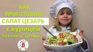 Как приготовить салат Цезарь. Простой и вкусный рецепт от Вики Клубники