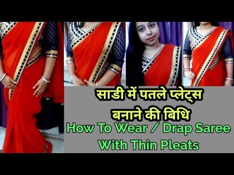 How To Wear Saree With Thin Pleats || साडी में पतले प्लेट्स  बनाने की बिधि