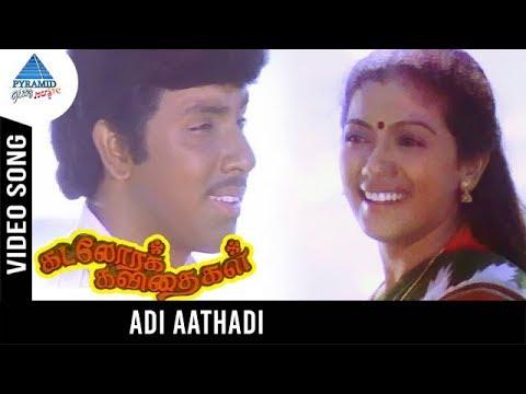 Kadalora Kavithaigal Tamil Movie Songs |...