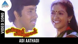 Kadalora Kavithaigal Tamil Movie Songs | Adi Aathadi Video Song | Sathyaraj | Rekha | Ilayaraja