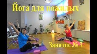 Йога для пожилых. Занятие № 3