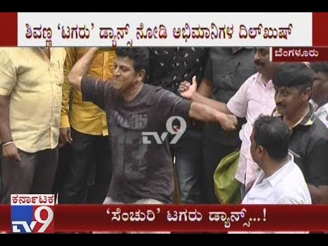 Tagaru Movie Completed 100 Days | Shivanna & Fans Dance in Front of Theater