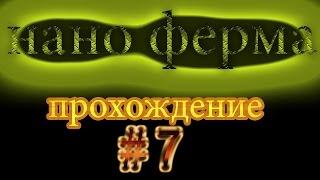 ВКонтакте нано ферма прохождение квестов № 3