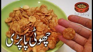 Small Crispy Papdi چھوٹی پاپڑی Choti Papdi, Crispy Mazedar Papdi Recipe (Punjabi Kitchen)