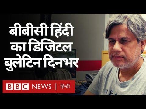 बीबीसी हिंदी का डिजिटल बुलेटिन 'दिनभर' (BBC Hindi)