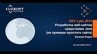 DEV LABS 2014. Разработка веб-сайтов средствами Java (на примере простого сайта)(, 2014-12-01T11:50:40.000Z)