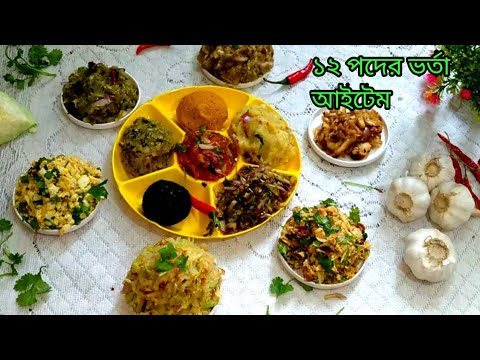 ржмрж╛рж░ ржкржжрзЗрж░ ржмрж╛ржВрж▓рж╛ржжрзЗрж╢рж┐ ржнрж░рзНрждрж╛ ржмрж╛ржирж╛рж▓рж╛ржо ржЖржЬ (ржмрж╛ржЯрж╛ржмрж╛ржЯрж┐ ржмрж╛ ржмрзНрж▓рзЗржирзНржбрж╛рж░рзЗрж░ ржЭрж╛ржорзЗрж▓рж╛ ржЫрж╛рзЬрж╛)| Bangladeshi 12 Item Vorta