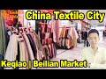 Keqiao Beilian Curtain Market | Shaoxing Textile City |Keqiao Shaoxing