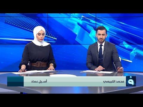 الحصاد الإخباري من قناة الفلوجة 11- 11- 2019