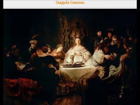 Рембрандт картины - art-