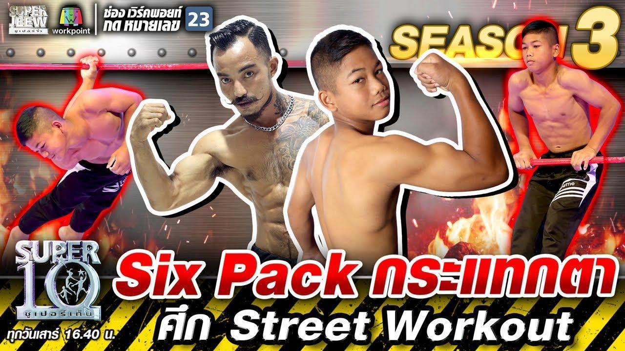น้องเติ้ล SIX PACK กระแทกตา ศึก Street Workout | SUPER 10 SS3