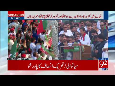 Chaiman PTI Imran Khan Addresses To A Jalsa In Mianwali - 28 October 2017