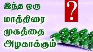 Uses of Vitamin E Capsules for Skin & hair Care - Beauty Tips in Tamil