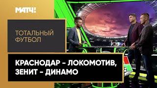 Тотальный футбол Краснодар Локомотив Зенит Динамо