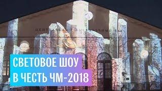 Световое шоу в честь ЧМ-2018