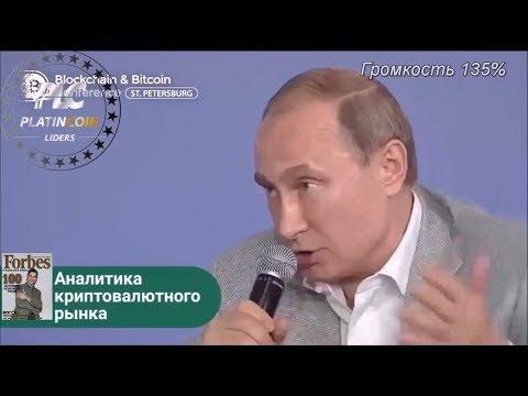 PlatinCoin. Путин. Россия переходит на Blockchain! PLC Group AG Платинкоин VIP-группа!