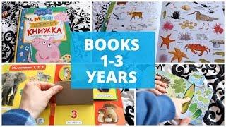 ЛЮБИМЫЕ КНИГИ 1-3 лет. Книги для самых маленьких.Книжный обзор.