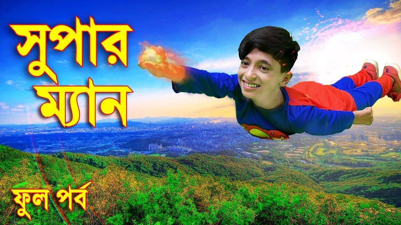 সুপার ম্যান ''ফুল পর্ব'' Super Man | জুনিয়র মুভি | Junior New Natok | Piash Khan Films