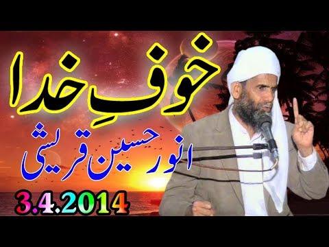 Molana Anwer Qureshi New Beyan 3.4.2014 mustafabad pindi bhattian by tajdar e madina thumbnail