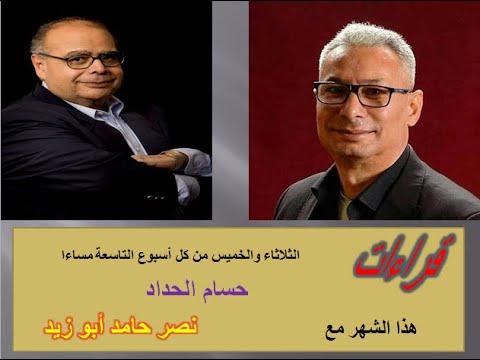 نصر حامد أبو زيد من النص إلى الخطاب مع حسام الحداد - نشر قبل 6 ساعة
