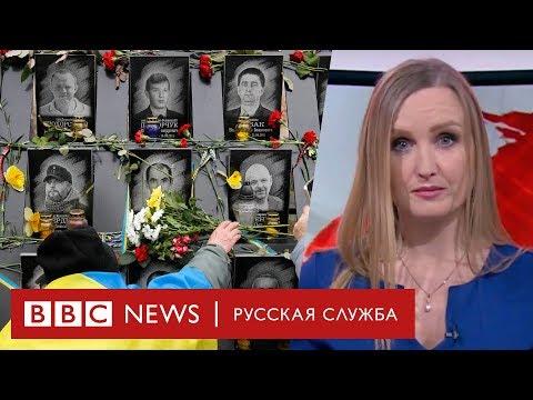 Шесть лет Майдана | Новости