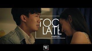 """หนังสั้น """" Too Late - สายเกินไป """" ( Short Film ) HD"""