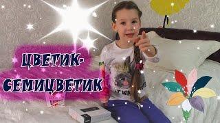 Как исполнить свои желания // Невероятная история исполнения желаний // Видео для детей