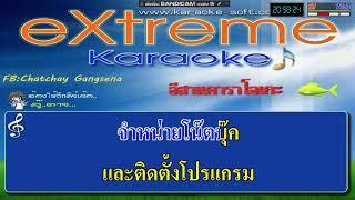 น้องง่ายกับอ้ายผู้เดียว ลำไย ไหทองคำ☆คาราโอเกะ☆[cover]-[midi]-[karaoke]