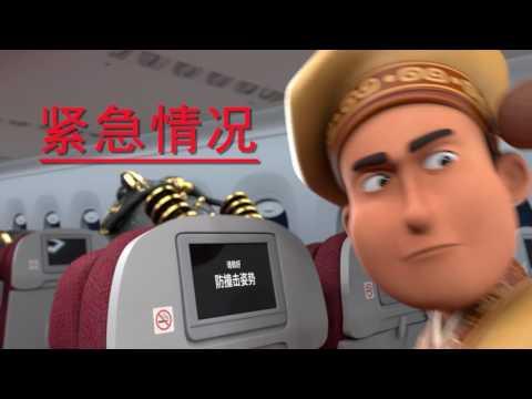 Hainan Airlines Fun Cartoon Safety Video - Don's air adventure 阿唐的空中奇遇