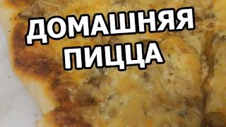 Домашняя пицца -  Рецепт из того, ЧТО ЕСТЬ!