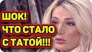 ДОМ 2 НОВОСТИ раньше эфира! (12.03.2018) 12 марта 2018.